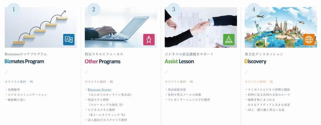 良い評判②:本気でビジネス英語が身につく4つのカリキュラム