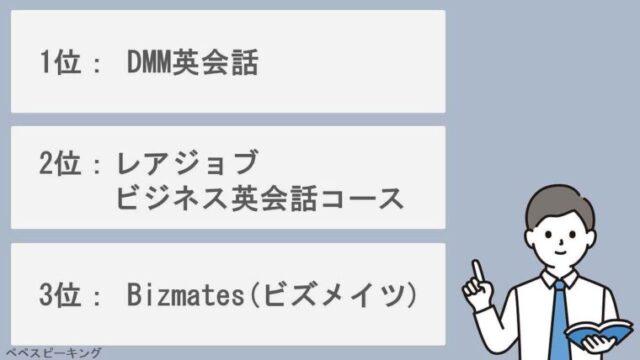 早朝 オンライン 英会話 3選