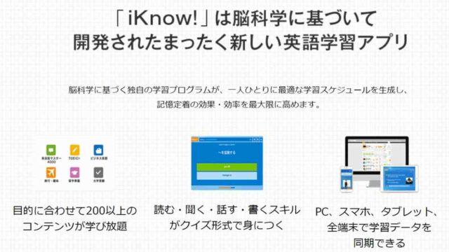良い口コミ⑥:単語アプリ「iKnow」が1,510円→無料で使える!